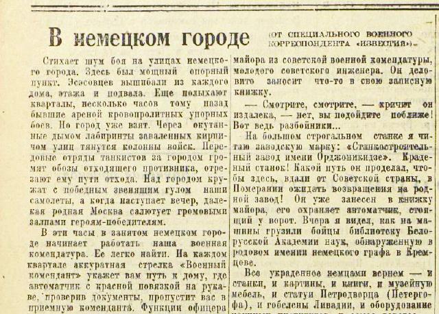 «Известия», 22 марта 1945 года
