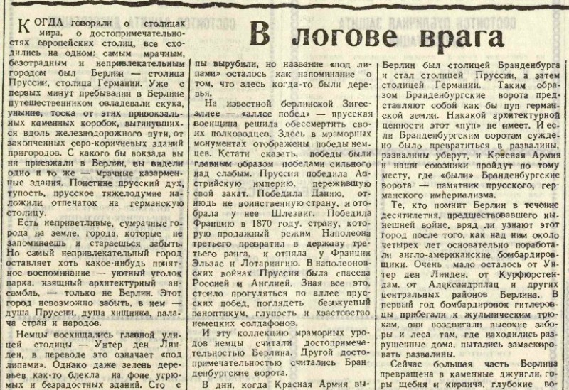 «Вечерняя Москва», 24 апреля 1945 года