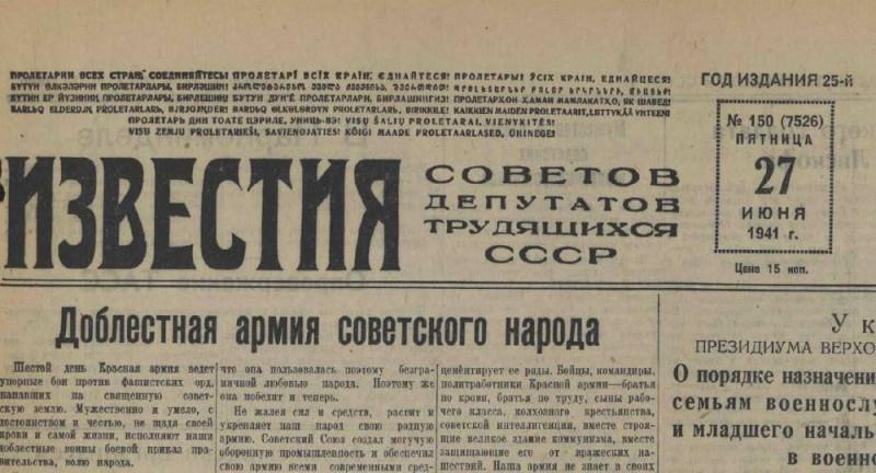 «Известия», 27 июня 1941 года