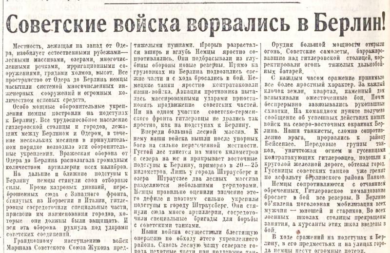 «Красный флот», 24 апреля 1945 года