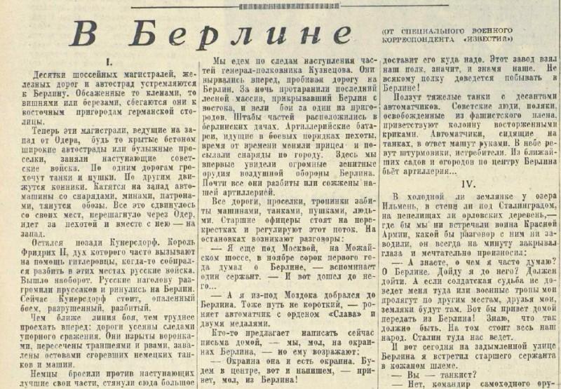 «Известия», 24 апреля 1945 года
