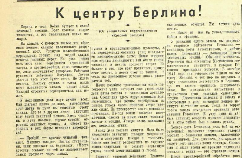 «Красная звезда», 25 апреля 1945 года