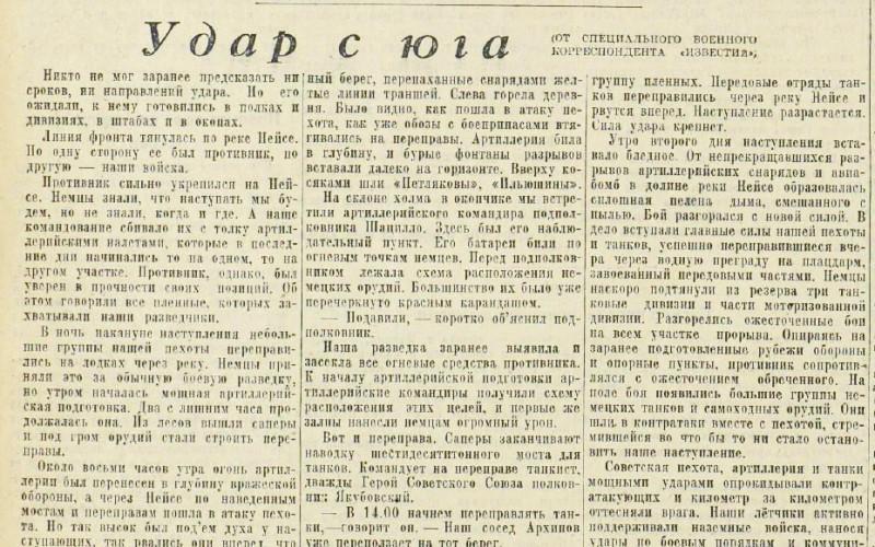 «Известия», 25 апреля 1945 года