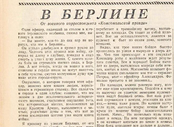 «Комсомольская правда», 26 апреля 1945 года