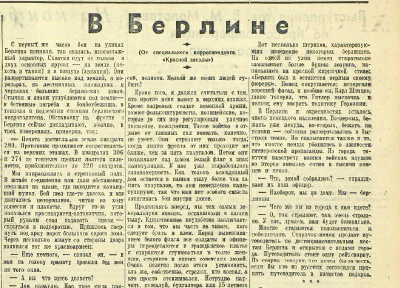 «Красная звезда», 27 апреля 1945 года