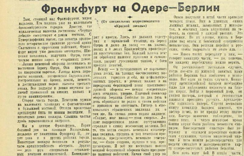 «Красная звезда», 26 апреля 1945 года
