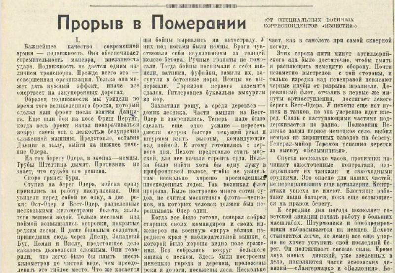 «Известия», 27 апреля 1945 года