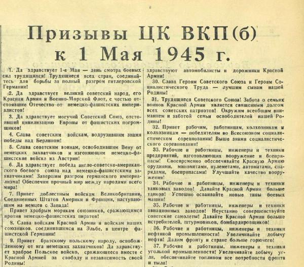 «Красная звезда», 28 апреля 1945 года