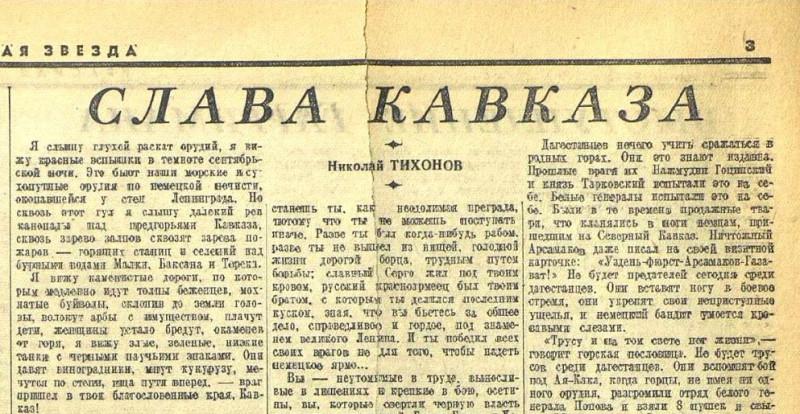 «Красная звезда», 12 сентября 1942 года