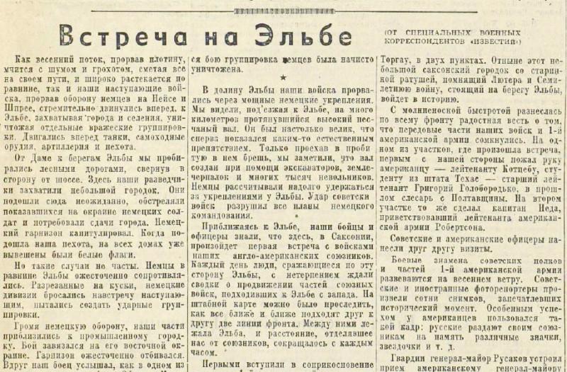 «Известия», 28 апреля 1945 года