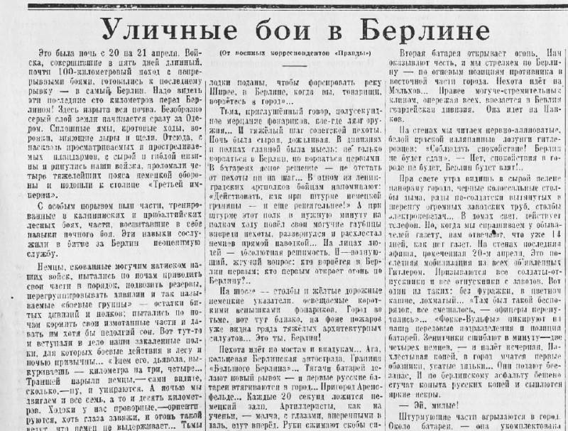 «Правда», 27 апреля 1945 год