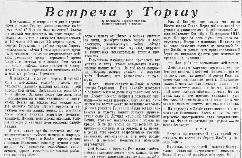 «Правда», 28 апреля 1945 года