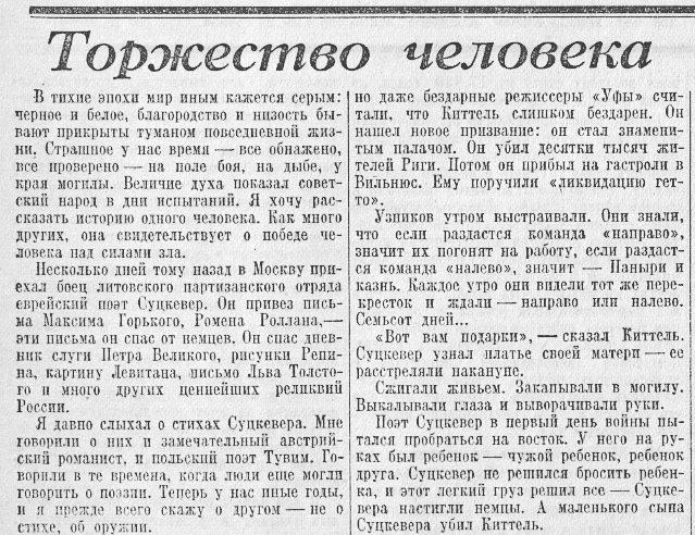 «Правда», 29 апреля 1944 года