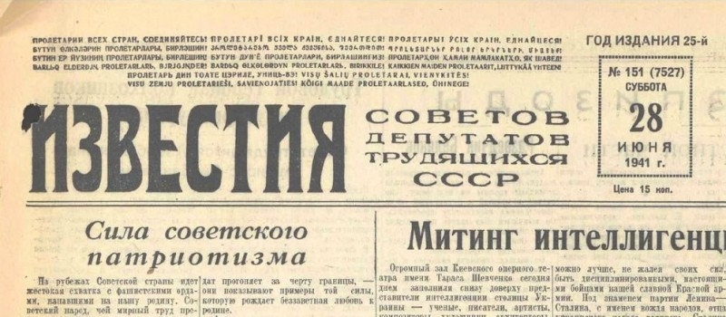 «Известия», 28 июня 1941 года