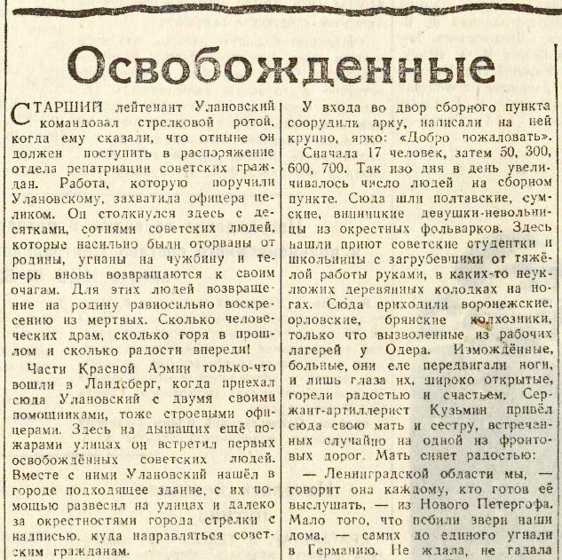 «Вечерняя Москва»</b>, 6 апреля 1945 года