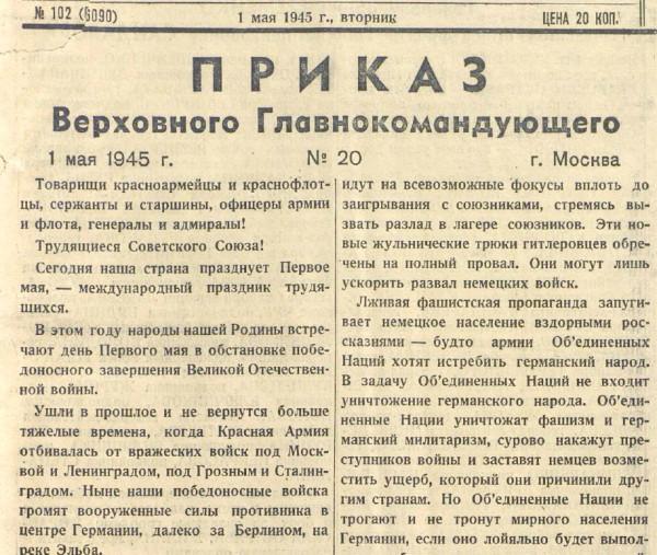 «Красная звезда», 1 мая 1945 года