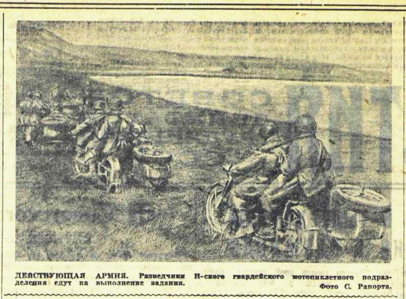 «Известия», 14 мая 1943 года
