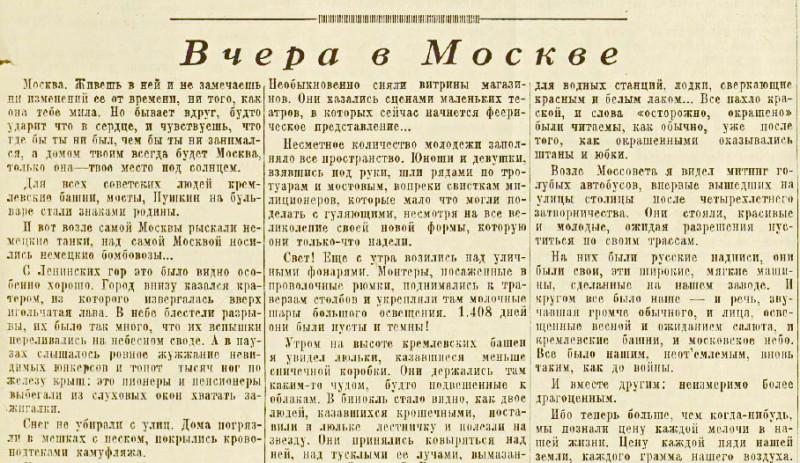«Известия», 1 мая 1945 года