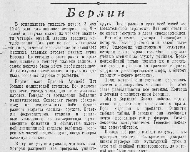 «Правда», 3 мая 1945 года