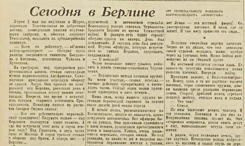 «Известия», 4 мая 1945 года