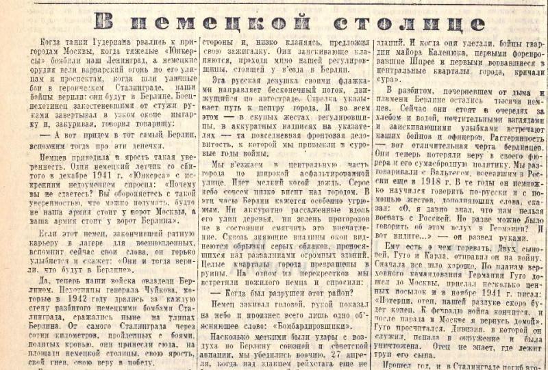 «Сталинский сокол», 5 мая 1945 года