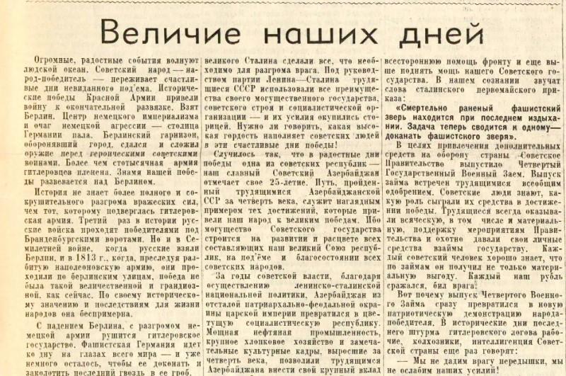 «Известия», 5 мая 1945 года