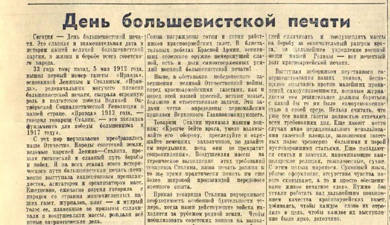 «Красная звезда», 5 мая 1945 года