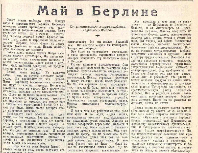 «Красный флот», 5 мая 1945 года