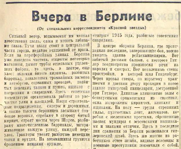 «Красная звезда», 6 мая 1945 года