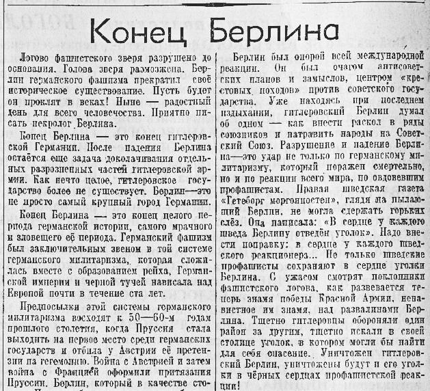 «Правда», 6 мая 1945 года