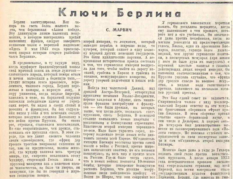 «Красный флот», 6 мая 1945 года