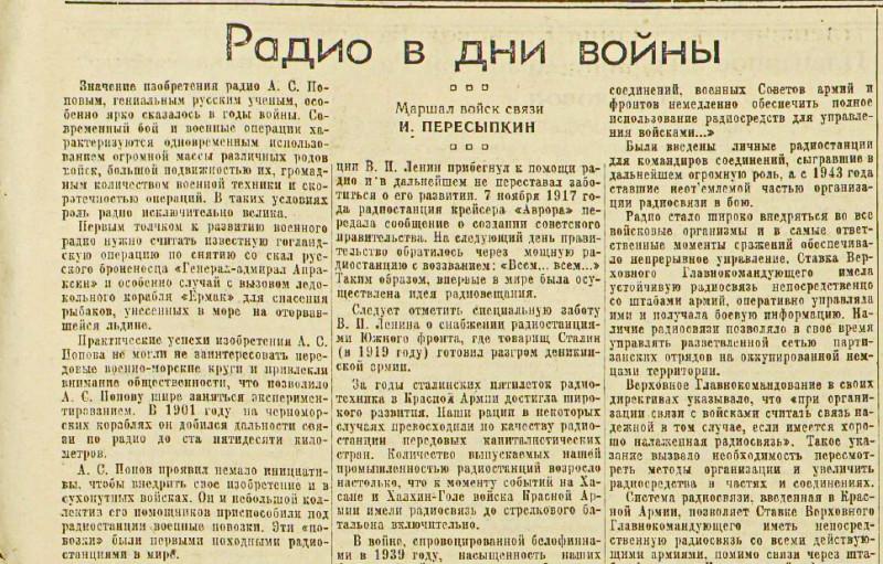 «Известия», 6 мая 1945 года
