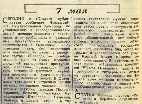 «Вечерняя Москва», 7 мая 1945 года