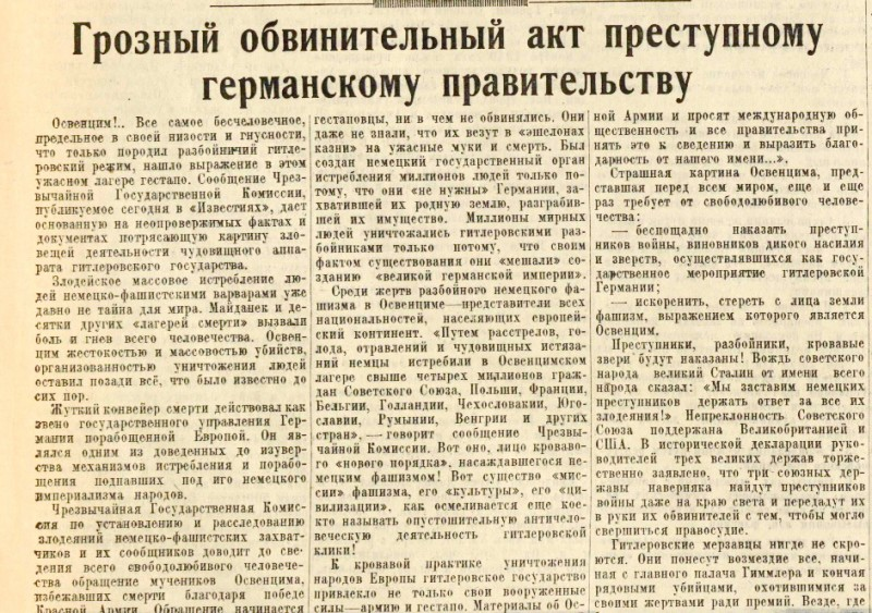 «Известия», 8 мая 1945 года