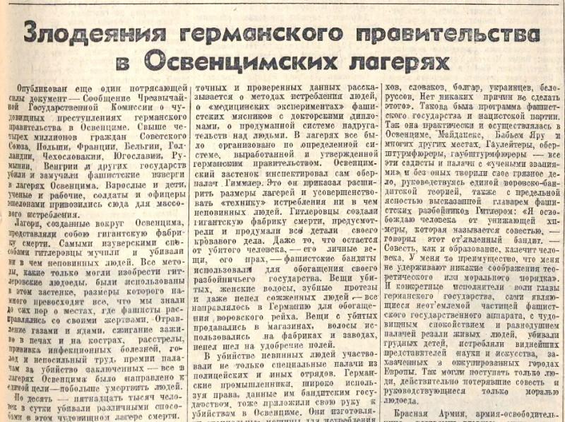 «Красный флот», 8 мая 1945 года
