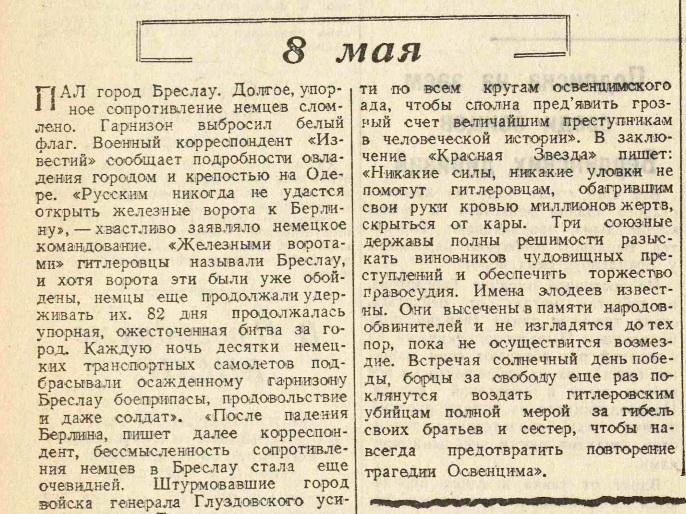 8 мая 1945 года