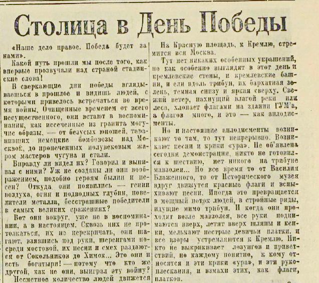 «Известия», 10 мая 1945 годаы