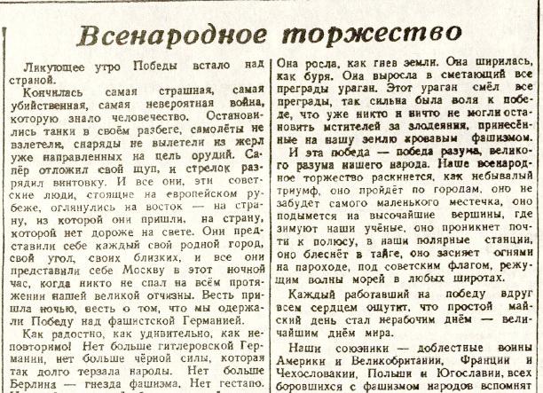 «Вечерняя Москва», 10 мая 1945 года