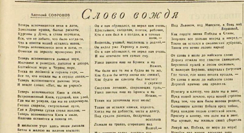 «Известия», 11 мая 1945 года