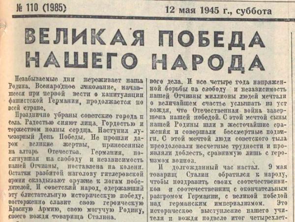 «Красный флот», 12 мая 1945 года