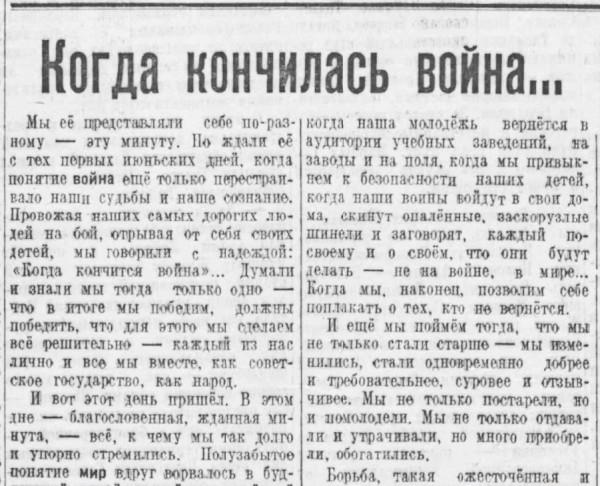«Ленинградская правда», 9 мая 1945 года