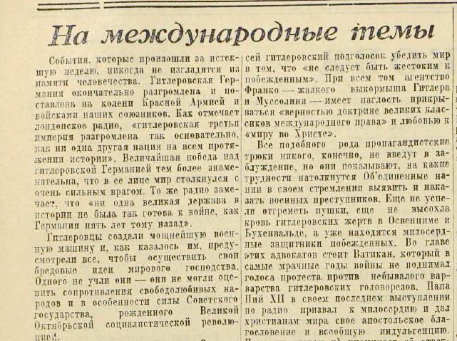 «Известия», 13 мая 1945 года
