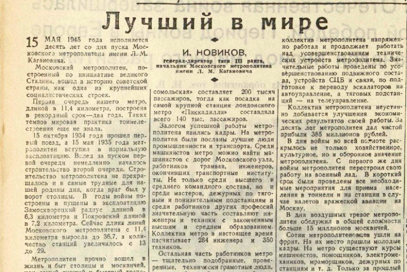 «Вечерняя Москва», 14 мая 1945 года