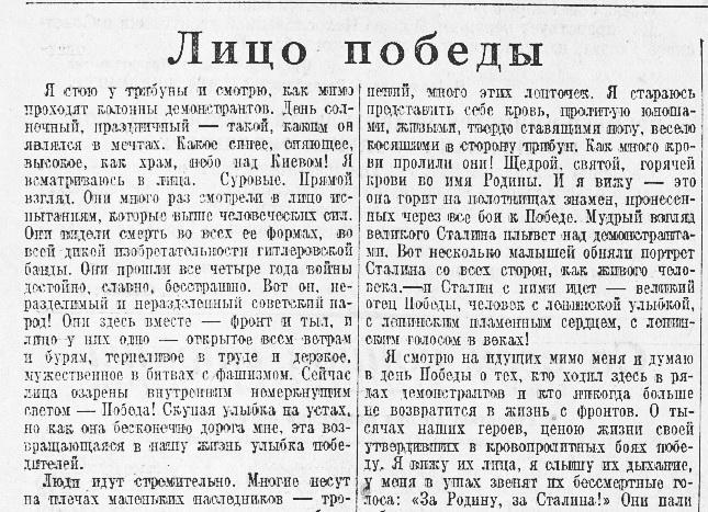 «Правда», 14 мая 1945 года