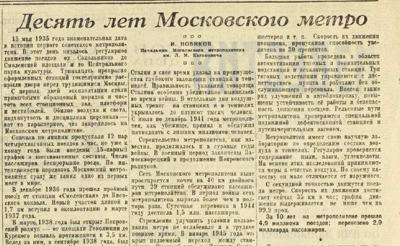 «Известия», 15 мая 1945 года