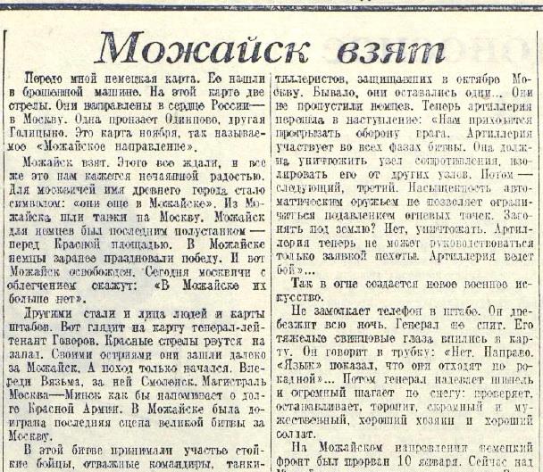 «Красная звезда», 21 января 1942 года