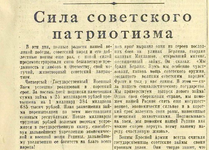 «Красная звезда», 15 мая 1945 года