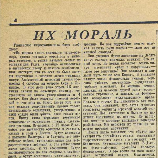 «Красная звезда», 13 октября 1942 года