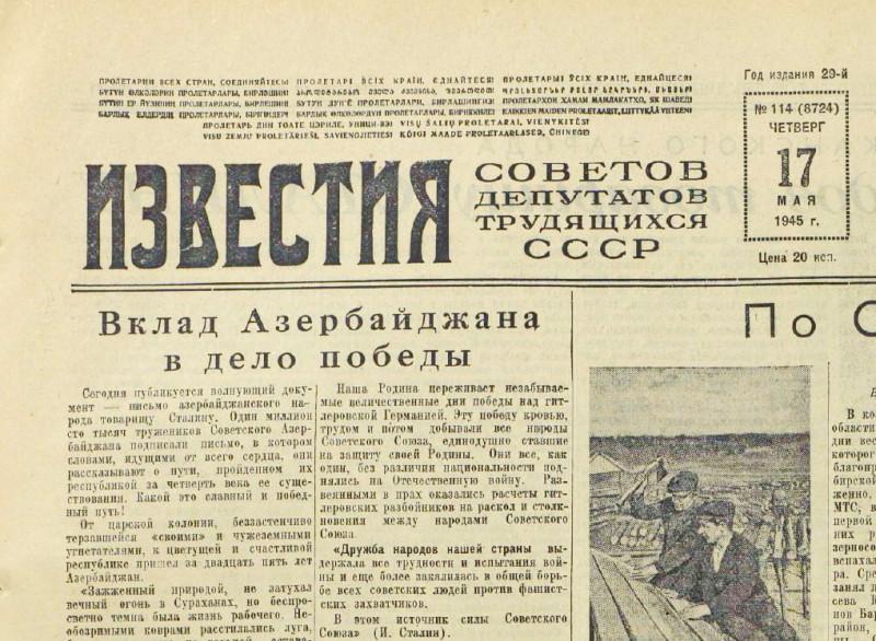 «Известия», 17 мая 1945 года