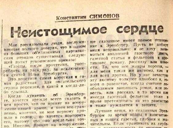 «Литература и искусство», 6 мая 1944 года